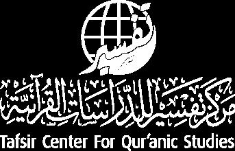 مركز تفسير للدراسات القرآنية Tafsir Center for Qur'anic Studies